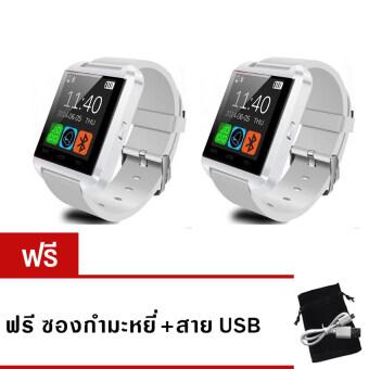 ซื้อ/ขาย U Watch Bluetooth Smart Watch รุ่น U8 แพ็คคู่ (White)ฟรี ซองกำมะหยี่ +สาย USB