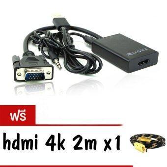VGA TO HDMI CONVERTER FULL HD 3D