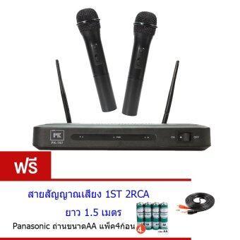 ไมค์ลอยคู่ VHF ไมค์โครโฟนไร้สาย รุ่น PK-767( Free สายสัญญาณต่อเข้าเครื่อง)