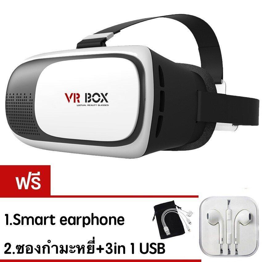 VR Box 2.0 VR Glasses Headsetแว่น3Dสำหรับสมาร์ทโฟนทุกรุ่น (White) แถมฟรี ซองกำมะหยี่ + Smart earphone