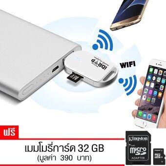 Wifi 108it iDrop แฟลชไดร์ฟสำรองข้อมูลด้วยระบบ Wifi ฟรี เมมโมรีการ์ด 32GB