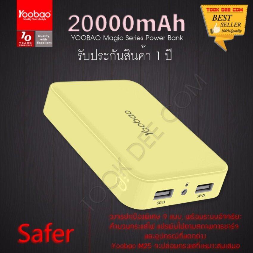Yoobao M25 20000mAh Power Bank พาวเวอร์แบงค์ แบตเตอรี่สำรอง Dual Outputs 2.1 Amp (ของแท้) ...