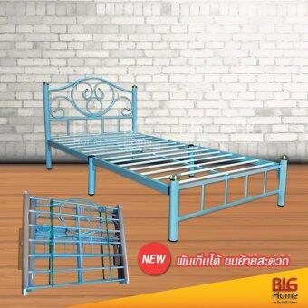 BH เตียงเหล็กอย่างดี ขนาด 4 ฟุต พิเศษ รุ่นพับเก็บได้ สีฟ้า