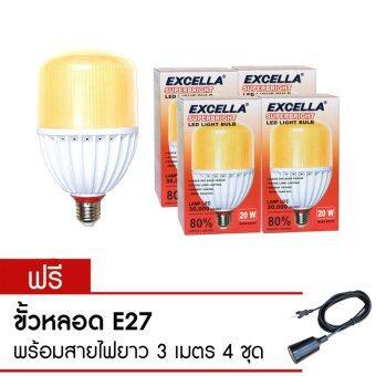 EXCELLA หลอดไฟ LED 20 วัตต์ พร้อมขั้วหลอด E27 Superbright Lighting ขั้ว E27 แสงสีส้ม Warm White 4 ดวง