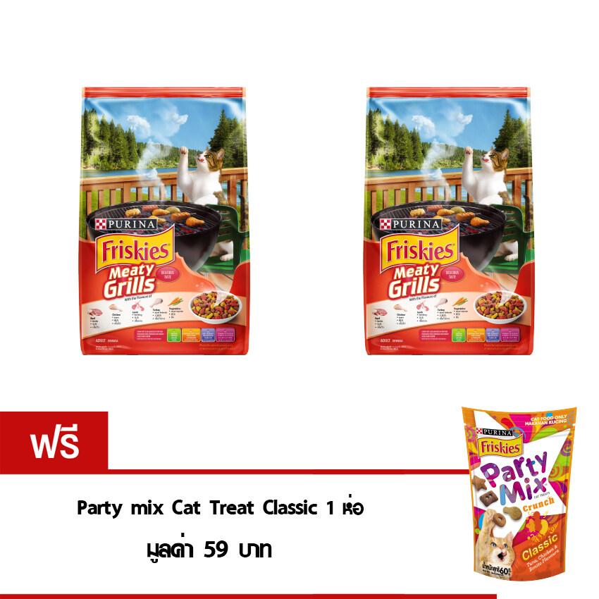 Friskies Meaty Grill อาหารแมว ฟริสกี้ส์ โกเม่ 3KG (ซื้อ 2 แถม 1 แถมฟรี Party Mix Cat Treat Classic มูลค่า 59 บาท)