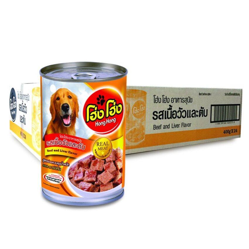 Hong Hong โฮ่ง โฮ่ง อาหารสุนัข รสเนื้อวัวและตับ 400 g. x 24 กระป๋อง