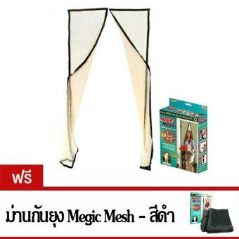 Karabada ม่านกันยุง Megic Mesh ม่านป้องกันยุง และ แมลง Mosquito curtains - สีเบจ (แถมฟรี! สีดำ)