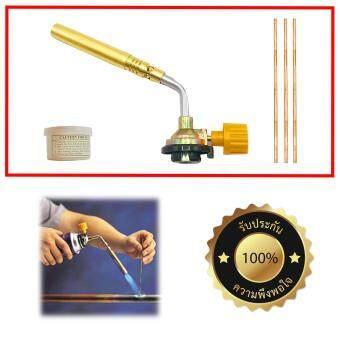 KOVEA หัวเชื่อมแก๊ส ทองเหลืองแท้ พร้อมลวดเชื่อมและน้ำยาประสาน ทนไฟถึง 1600 องศา