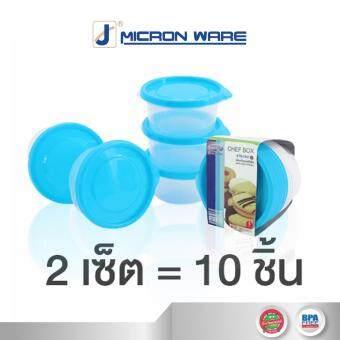 Micronware กล่องถนอมอาหาร ป้องกันแบคทีเรีย 5 ชิ้น 2 เซท (10 ชิ้น) 300 ml สีฟ้า รุ่น 6061