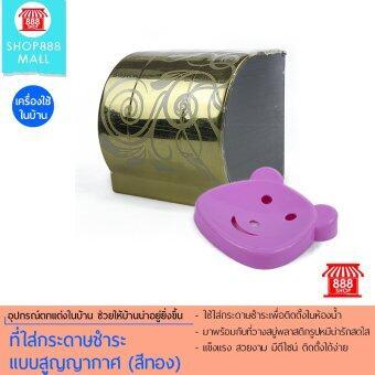 Shop888mall ที่ใส่กระดาษชำระ แบบสูญญากาศ (สีทอง)