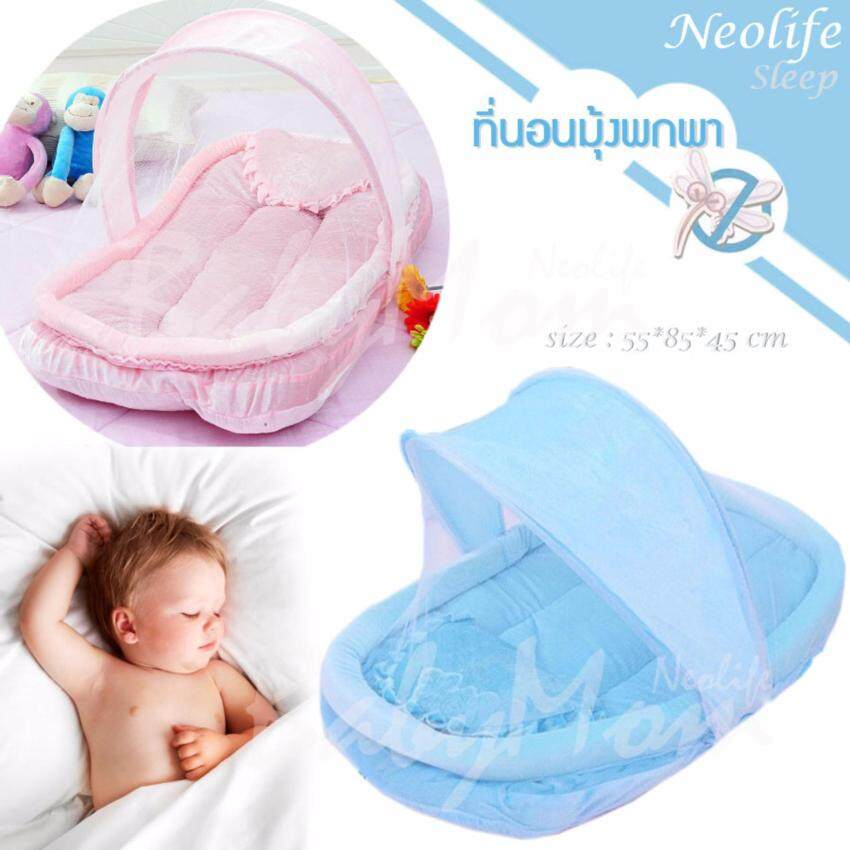 BabyMom Neolife - Sleep Baby Net ที่นอนมุ้งปิกนิก พกพา กันยุง แมลงสัตว์รบกวนลูกน้อย