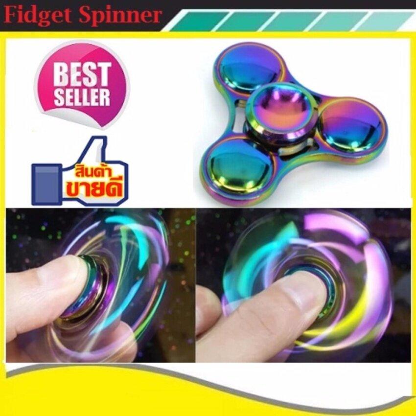 FIDGET SPINNER ของเล่นลูกข่างฝึกสมาธิ แบบ 3 แฉก 7 สี งานอลูมิเนียม แข็งแรง ทนทาน (สีรุ้ง)