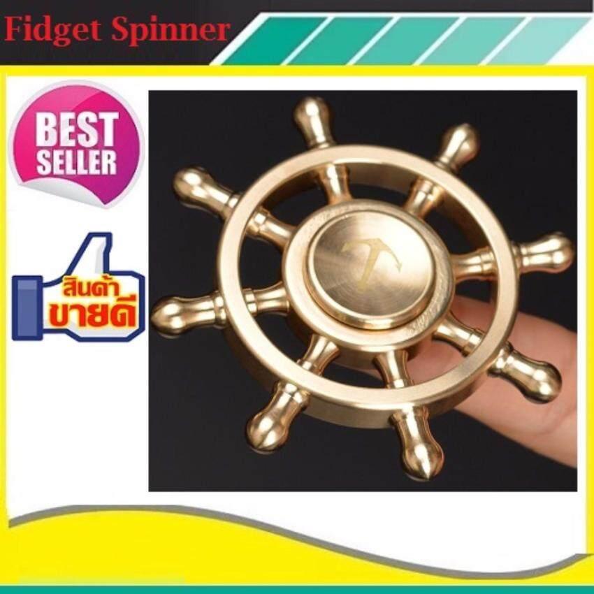 Fidget Spinner finger, Hand Spinner, iSpin ฟิดเจ็ต สปิน, แฮนด์ สปิน, ไอ สปิน, ของเล่นแก้เครียด ฝึกสมาธิ ของคนยุคใหม่ มาแรงส์ อินเทรนด์ ! (model A19)