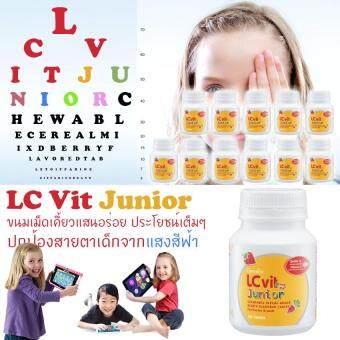 LC Vit Junior แอล ซี วิต จูเนียร์ขนมเม็ดเคี้ยวแสนอร่อย กลิ่นมิกซ์เบอร์รี่ วิตามินบำรุงสายตาสำหรับเด็ก ป้องกันแสงฟ้าจากคอมฯ ไอแพด มือถือ 100 เม็ด 12 ชิ้น