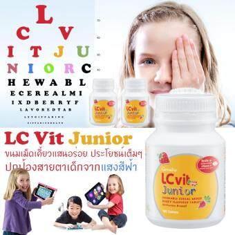 LC Vit Junior แอล ซี วิต จูเนียร์ขนมเม็ดเคี้ยวแสนอร่อย กลิ่นมิกซ์เบอร์รี่ วิตามินบำรุงสายตาสำหรับเด็ก ป้องกันแสงฟ้าจากคอมฯ ไอแพด มือถือ 100 เม็ด 3 ชิ้น