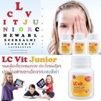 LC Vit Juniorแอล ซี วิต จูเนียร์ขนมเม็ดเคี้ยวแสนอร่อย กลิ่นมิกซ์เบอร์รี่ วิตามินบำรุงสายตาสำหรับเด็ก ป้องกันแสงฟ้าจากคอมฯ ไอแพด มือถือ100เม็ด4ชิ้น