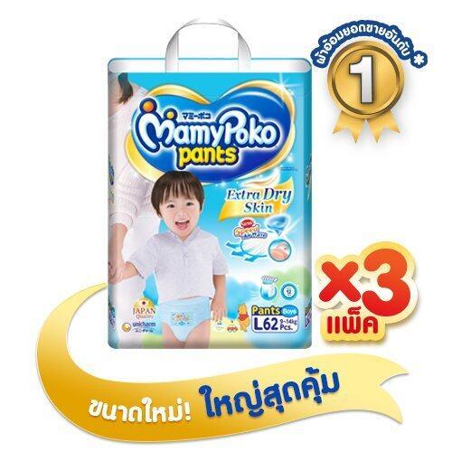 ขายยกลัง! Mamy Poko กางเกงผ้าอ้อม แพ็ค 3 รวม 186 ชิ้น รุ่น Extra Dry Skin ไซส์ L (สำหรับเด็กชาย)