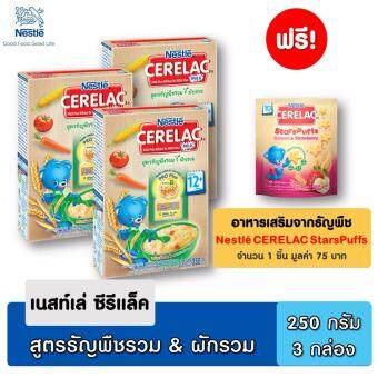 Nestle CERELAC เนสท์เล่ ซีรีแล็คอาหารเสริมสำหรับเด็ก สูตรผสมนมรสผักสวนครัว 250g x3 ฟรี! ซีรีแล็คสตาร์สพัฟ