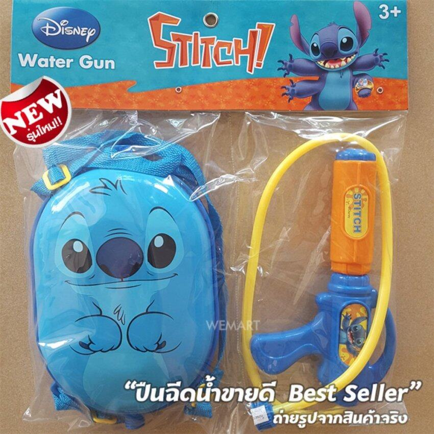Stitch ปืนฉีดน้ำ สติทช์สะพายหลัง แบบแคปซูล ผลิตจากวัสดุคุณภาพดี แข็งเเรงทนทาน ของเล่นเด็กสุดพิเศษ