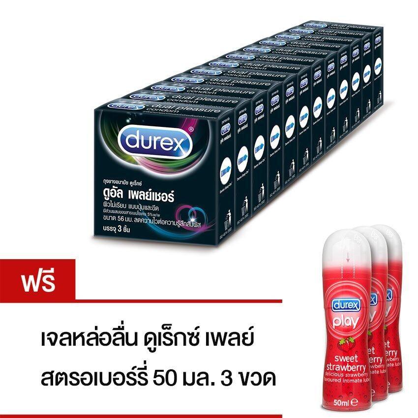 ดูเร็กซ์ แพ็คพิเศษ ถุงยางอนามัย ดูอัล เพลย์เชอร์ 3ชิ้น 12 กล่อง แถมฟรี ดูเร็กซ์ เจลหล่อลื่น เพลย์ สตรอเบอร์รี่ 50 มล. Durex Special Pack Dual Pleasure Condom 3's 12 boxes get free Play Lubricant Gel 50ml
