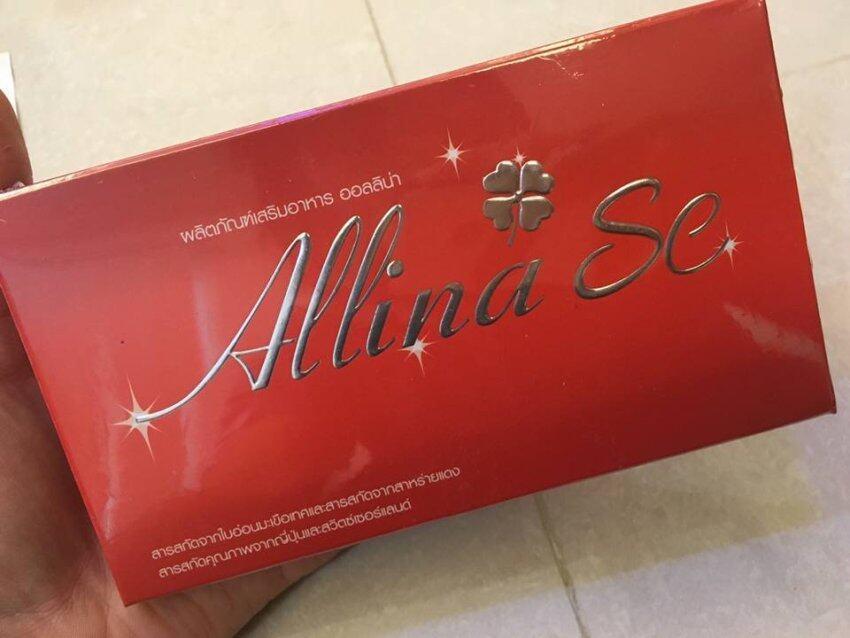 ผลิตภัณฑ์เสริมอาหาร Allina sc กูลต้าไธโอน บรรจุแผง 15 เม็ด ...