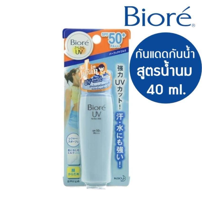 Biore UV Perfect Milk SPF50+/PA+++ กันแดดกันน้ำสูตรน้ำนม สำหรับผิวหน้าและผิวกาย (40ml) ...