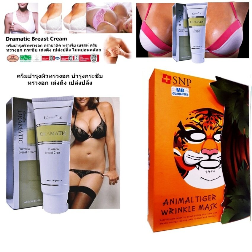 Dramatic Breast Cream ดรามาติค เบรสท์ ครีมนวด กระชับ ขยายทรวงอก ไม่หย่อนคล้อย 100g. + Animal Tiger Wrinkle Mask มาสก์หน้า ริ้วรอย เสือ 25ml 12 ซอง
