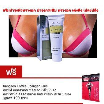 Dramatic Breast Cream ดรามาติค เบรสท์ ครีมนวด กระชับ ขยายทรวงอก ไม่หย่อนคล้อย 100g. ฟรี Kangzen Coffee Collagen Plus คอฟฟี่ คอลลาเจน พลัส กาแฟใขมันต่ำ ลดน้ำหนัก ลดความอ้วน ซอง