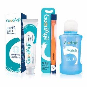 GoodAge Set ผลิตภัณฑ์ ดูแลช่องปาก สำหรับวัย 50+ ( แปรงสีฟัน + ยาสีฟัน + น้ำยาบ้วนปาก )