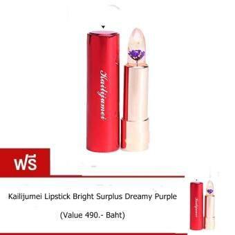 Kailijumei Lipstick Bright Surplus Dreamy Purple (Buy 1 Get 1 Free)