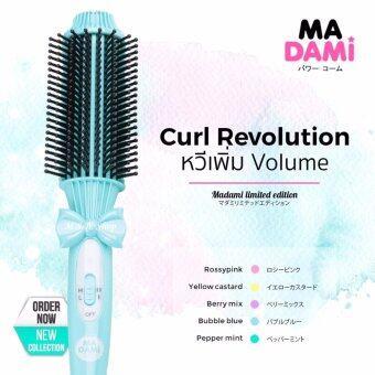 MADAMI Curl Revolution รุ่น Limited หวีไฟฟ้าเพิ่ม Volume (สีเขียวพาสเทล) 1 เครื่อง