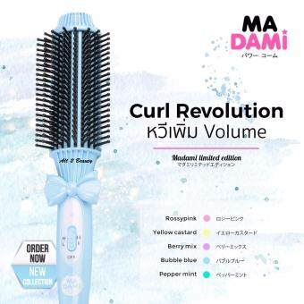 MADAMI Curl Revolution รุ่น Limited หวีไฟฟ้าเพิ่ม Volume (สีฟ้า) 1 เครื่อง