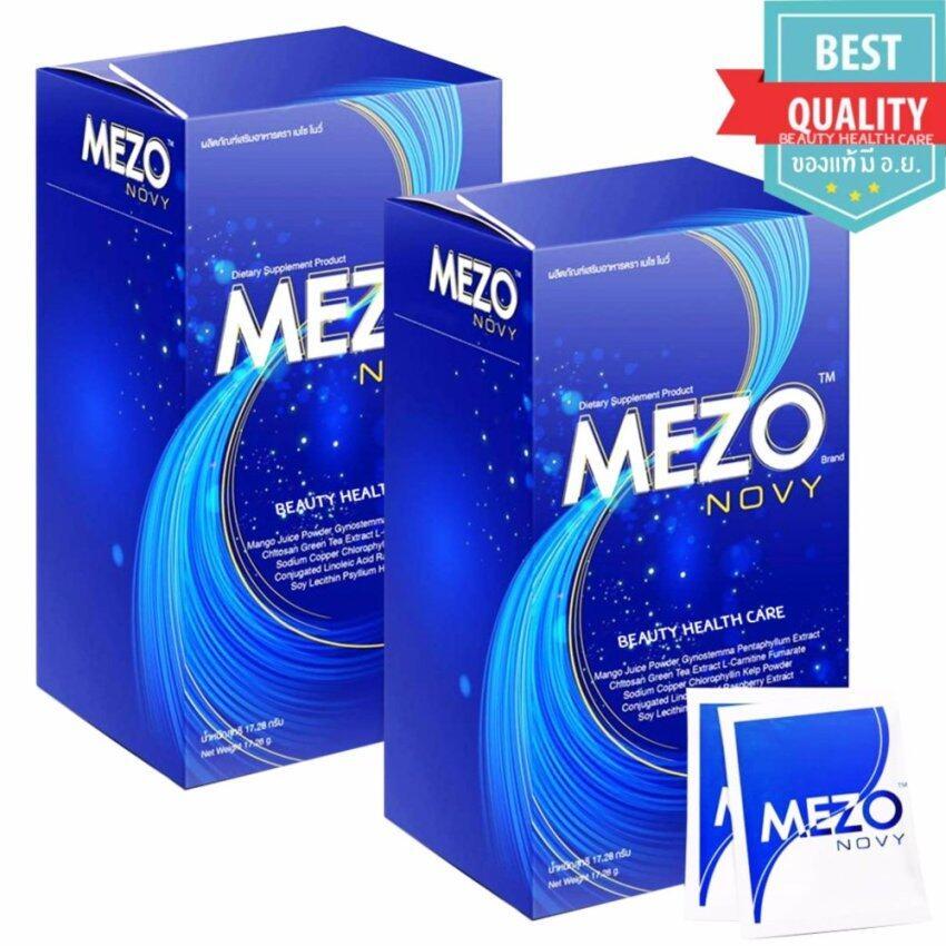 สุดยอดMezo Novy อาหารเสริมลดน้ำหนัก เมโซ โนวี่ สูตรใหม่ ปลอดภัยได้รับการรับรองจาก อ.ย. (30 แคปซูล x 2กล่อง) ที่คุณต้องซื้อ