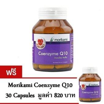 Morikami Coenzyme Q10 ชะลอการเกิดริ้วรอย (30 แคปซูล) ซื้อ 1 แถม 1