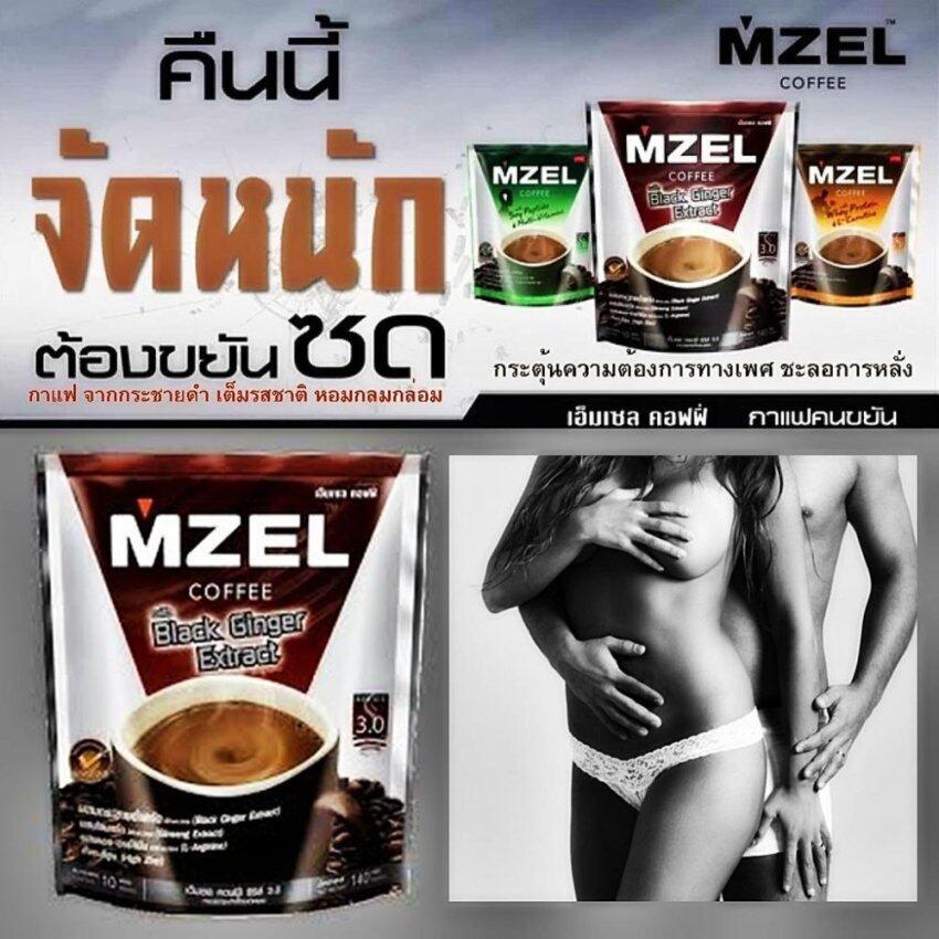 MZEL Coffee Serious 3.0 เอ็มเซล คอฟฟี่ ซีรีส์ 3.0 กาแฟ จากกระชายดำ เต็มรสชาติ หอมกลมกล่อม ช่วยบำรุงสมรรถภาพทางเพศ กระตุ้นความต้องการทางเพศ เพิ่มการสร้างอสุจิ ชะลอการหลั่ง สร้างฮอร์โมนเพศชา ...