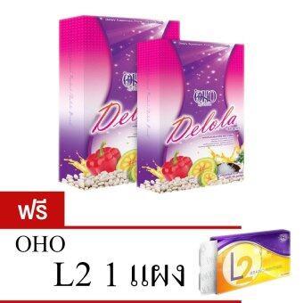 โอ้โห OHO Delola 2 กล่อง(15แคปซูล/กล่อง) ฟรี L2 1 แผง 10 แคปซูล ราคา 490 บาท
