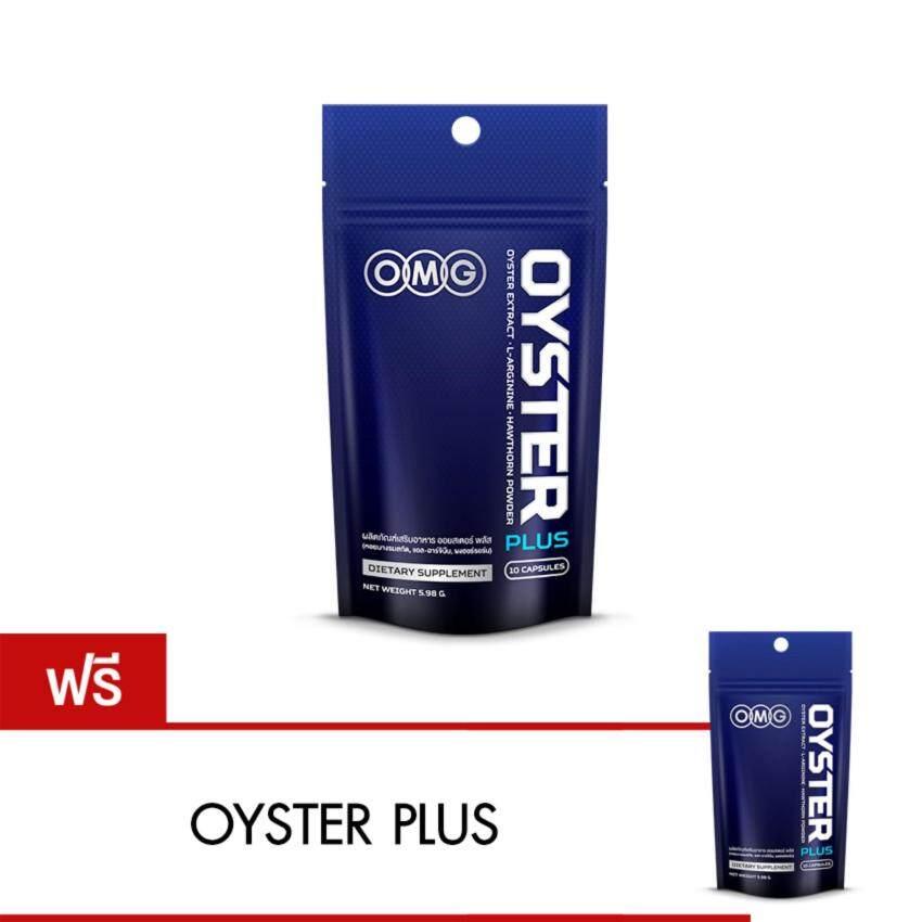 OMG Oyster Plus 1 ซอง + ฟรี 1 ซอง ...
