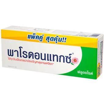 PARODONTAX พาโรดอนแท็กซ์ ยาสีฟัน ฟลูออไรด์ 150 กรัม (แพ็ค 2 หลอด)