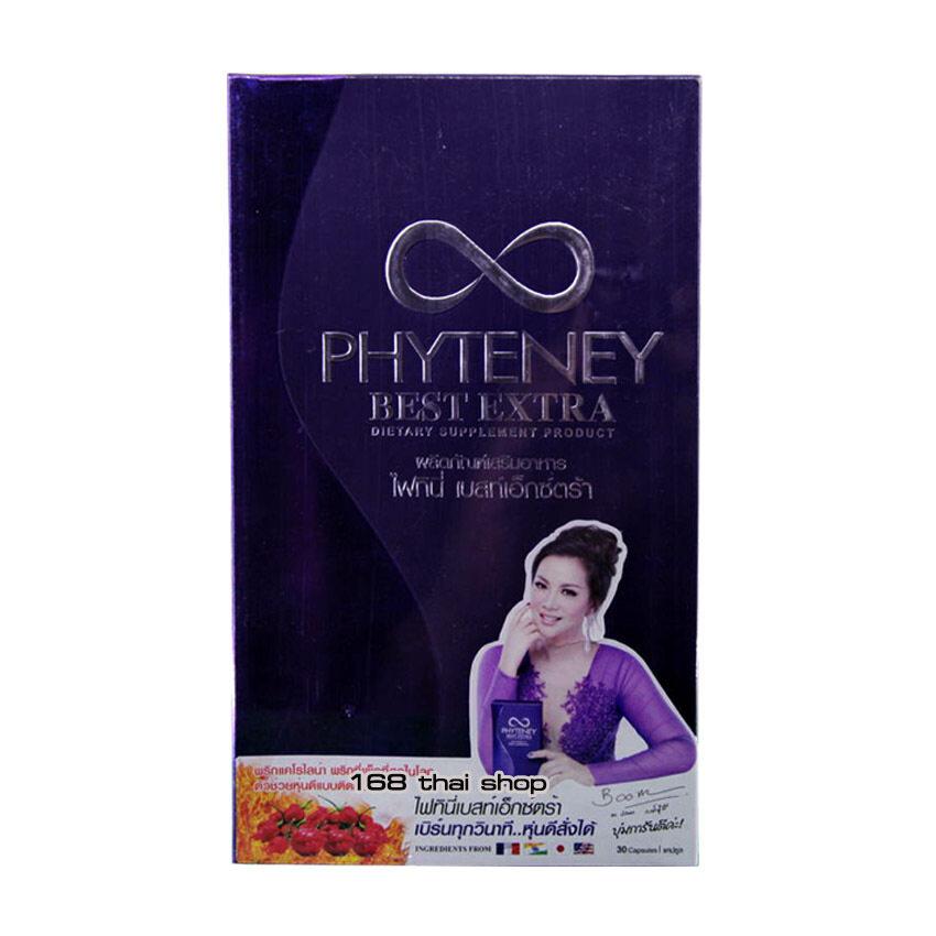 Phyteney Best Extra ไฟทีนี เบสท์ เอ็กซ์ตร้า อาหารเสริมลดน้ำหนัก 30แคปซูล x 1 กล่อง ...