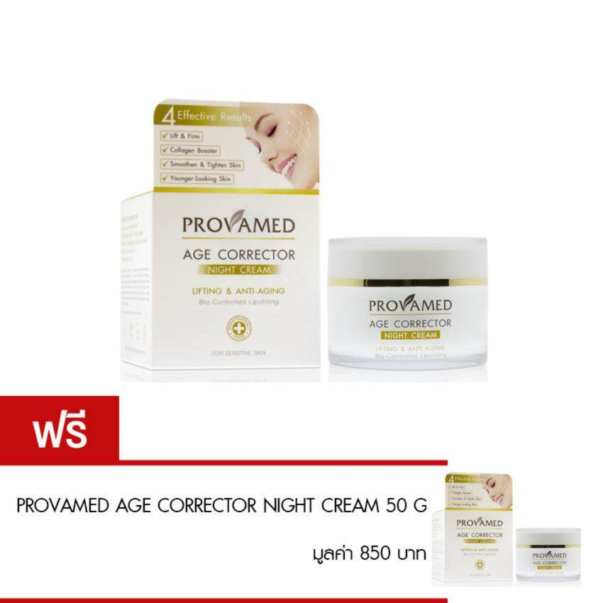 PROVAMED AGE CORRECTOR NIGHT CREAM 50 G0 (ซื้อ 1 แถม 1) ...