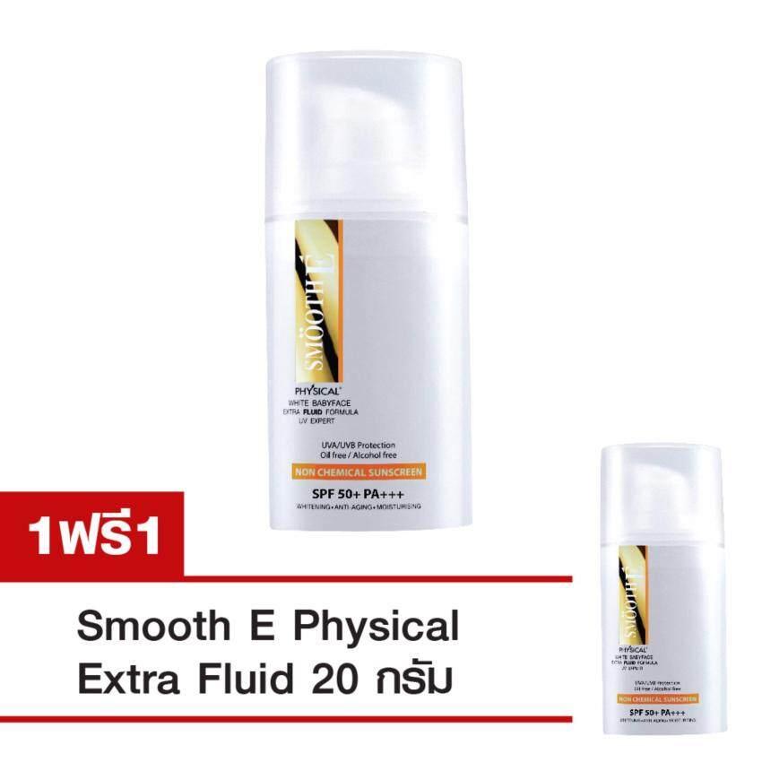 SMOOTH E PHYSICAL WHITE 20 g