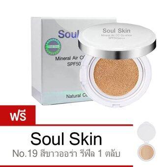 Soul Skin CC cushion 8 in 1 โซลสกิน แป้งพัฟสูตรน้ำ #19 + แถมฟรี รีฟิล 1 ตลับ (แป้ง #19 ผิวขาว)