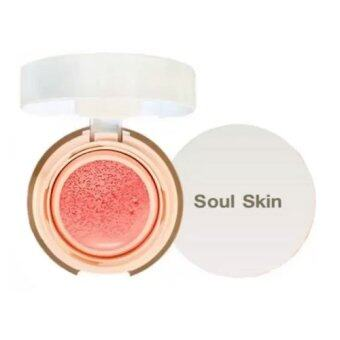 Soul Skin CC Cushion Blush On บลัชออน ซีซี คุชชั่น สีส้ม ปัดแก้มโซลสกิน 1 ชิ้น