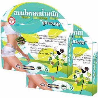 Super Slim Herb สมุนไพรลดน้ำหนัก สูตรเร่งรัด Super Slimming Herb (30 แคปซูล) x 2 กล่อง
