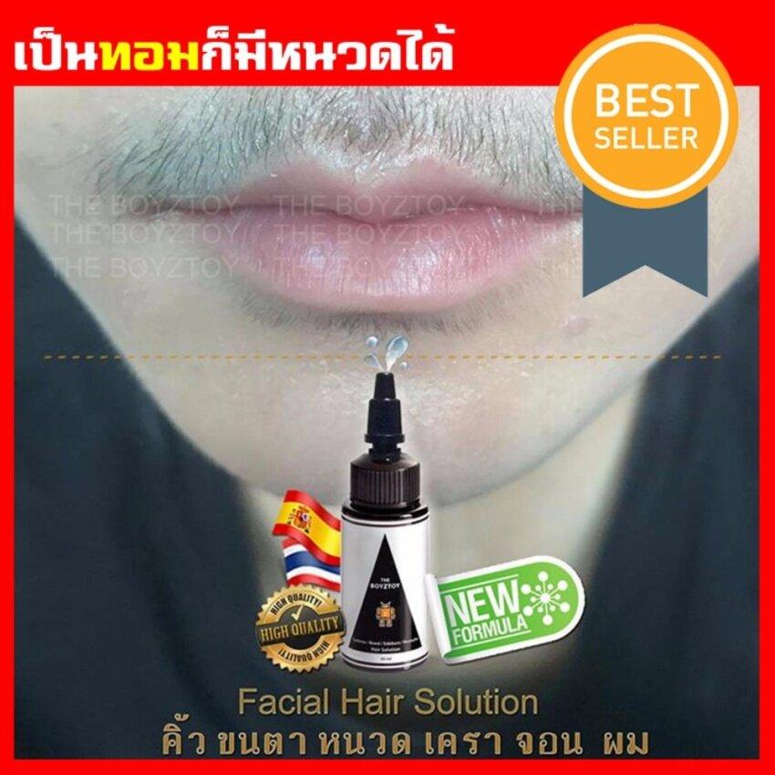 THEBOYZTOY แฮร์โซลูชั่น บำรุงหนวด คิ้ว เครา จอน (Hair Solution) ...