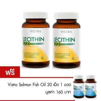Vistra Lecithin  (BOT-90Caps) 2 ขวด ฟรี Vistra Salmon 20 เม็ด 2 ขวด