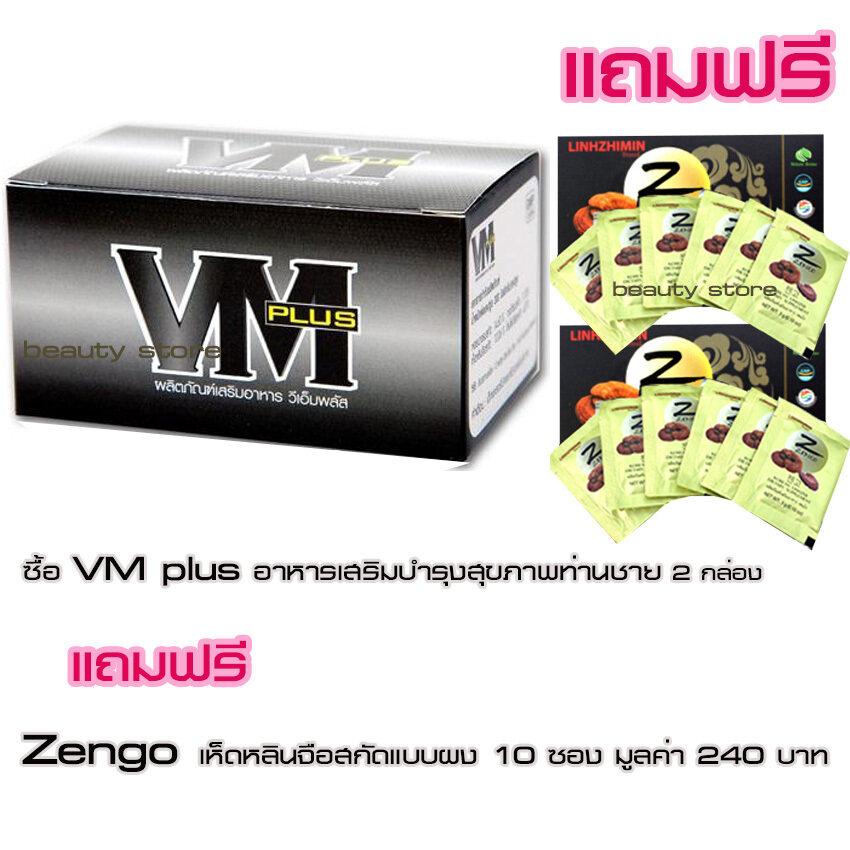 VM PLUSวีเอ็มพลัส บำรุงสุขภาพทางเพศผู้ชาย(กล่องใหญ่20แคปซูล) แถมฟรี Zengo เซนโก ผลิตภัณฑ ...