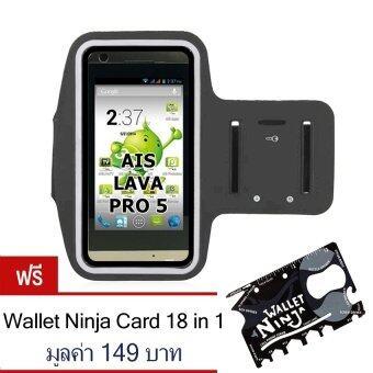2beSport สายรัดแขน ออกกำลังกาย armband case สำหรับ มือถือ AIS LAVA PRO 5.0 (สีดำ)