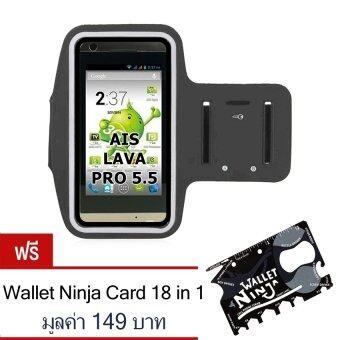 2beSport สายรัดแขน ออกกำลังกาย armband case สำหรับ มือถือ AIS LAVA PRO 5.5 ( สีดำ )
