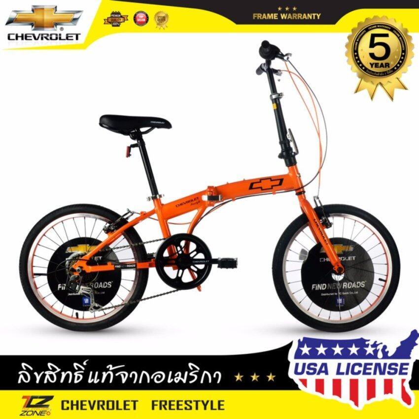 aaa CHEVROLET จักรยานพับได้ 20 นิ้ว ตัวถัง ALLOY เกียร์ SHIMANO 7 SPEEDรุ่น FREESTYLE (สีส้ม) Sbobet